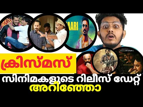 Christmas malayalam movie release date| kerala
