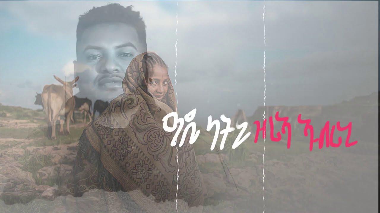 Amanuel Yemane - Adilatni - አማኑኤል የማን - ዓዲላትኒ - New Ethiopian Music 2021 (Official Video)