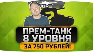 Прем-танк 8 уровня всего за 750 рублей.