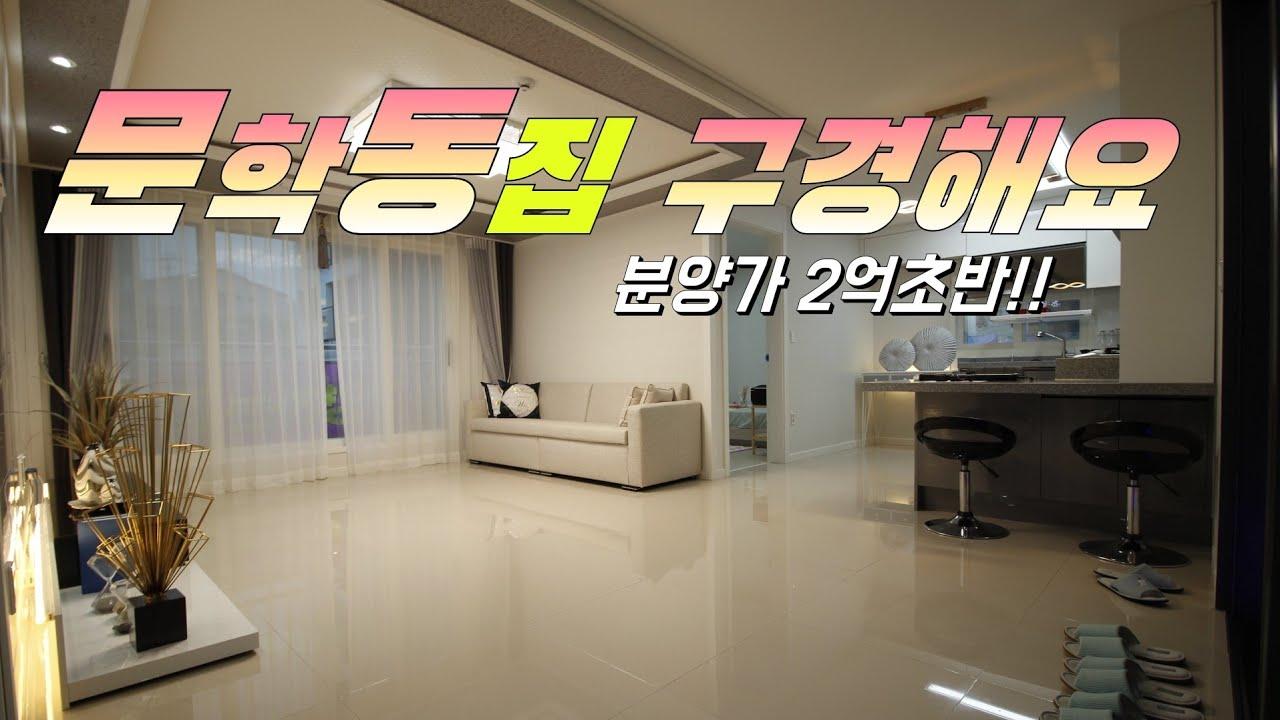 인천 - 문학동 신축빌라 예쁜집 구경했어요 다양한타입 안내해드릴게요^^