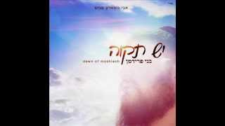 Play Yesh Tikvah