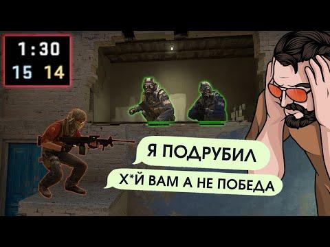 ЧИТЕР ВСЁ ИСПОРТИЛ | CS:GO