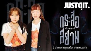 สัมภาษณ์-2-นักแสดงสาว-{-กระสือสยาม-}-พลิกโฉมผีไทย-justดูit