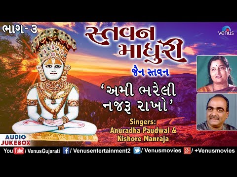 Convert & Download Jain Song - Ami Bhareli Nazru Rakho by JSNE to
