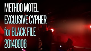YouTube動画:METHOD MOTEL EXCLUSIVE CYPHER for BLACK FILE 20140906
