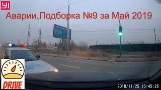 Аварии.ПОДБОРКА НА ВИДЕОРЕГИСТРАТОР №9 ЗА МАЙ 2019