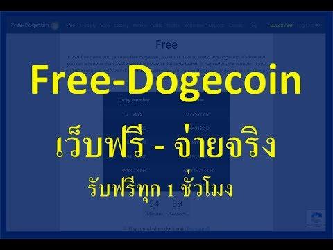 Free-Dogecoin เว็บฟรี จ่ายจริง [ เว็บแจก Dogecoin ฟรีอันดับ 1 จ่ายเยอะจ่ายจริง]
