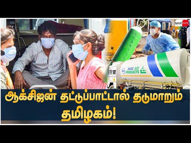 ஆக்சிஜன் தட்டுப்பாட்டால் தடுமாறும் தமிழகம்! Coronavirus | Lockdown | Oxygen