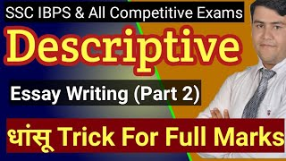 Essay Topics | Descriptive Writing | Descriptive For IBPS| Descriptive for SSC