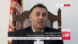 Sar-e-Pul governor, Zahir Wahdat spoke about the Mirza Olang valley attack at a press conference