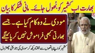 Indian are Emotional on Kashmir Modi Policy | Kashmir bany ga Pakistan |  Maliks official