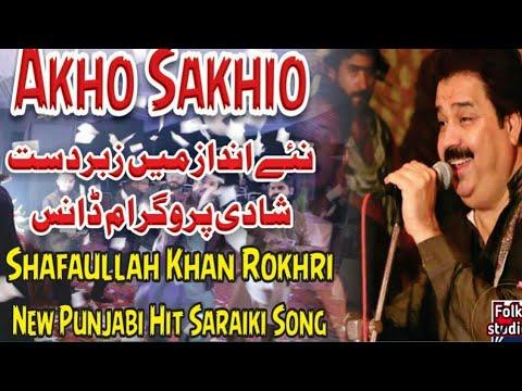 AKHO SAKHIO || ALLAH SAIN ||MEHAK MALIK BEST DANCE (2018) SHAFAULLAH KHAN ROKHRI!!