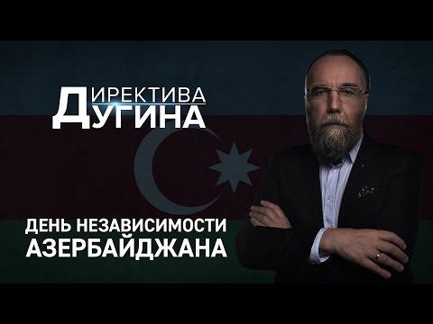 День независимости Азербайджана [Директива Дугина]