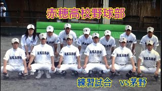 長野県赤穂高校野球部