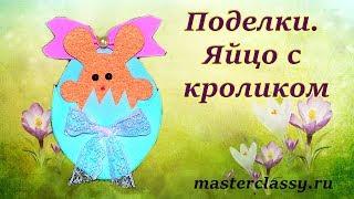 Детские поделки на Пасху из бумаги. Яйцо с кроликом. Видео урок