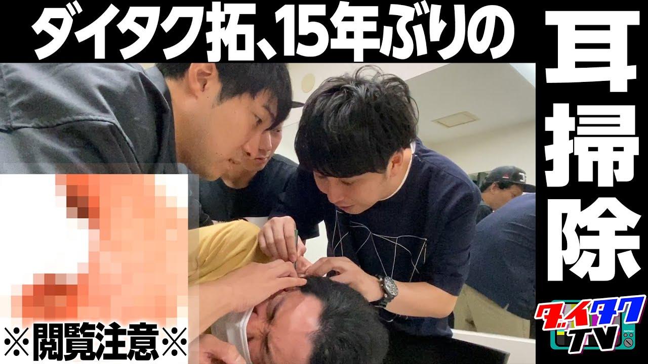 【閲覧注意】拓が15年ぶりの耳掃除に挑戦しました【ゲスト:ニューヨーク】