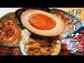 スピードレシピ! 新じゃがいものポテトサラダ の動画、YouTube動画。