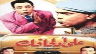فيلم على قد لحافك على الكسار واسماعيل يسن نسخة كاملة افلام مصرية