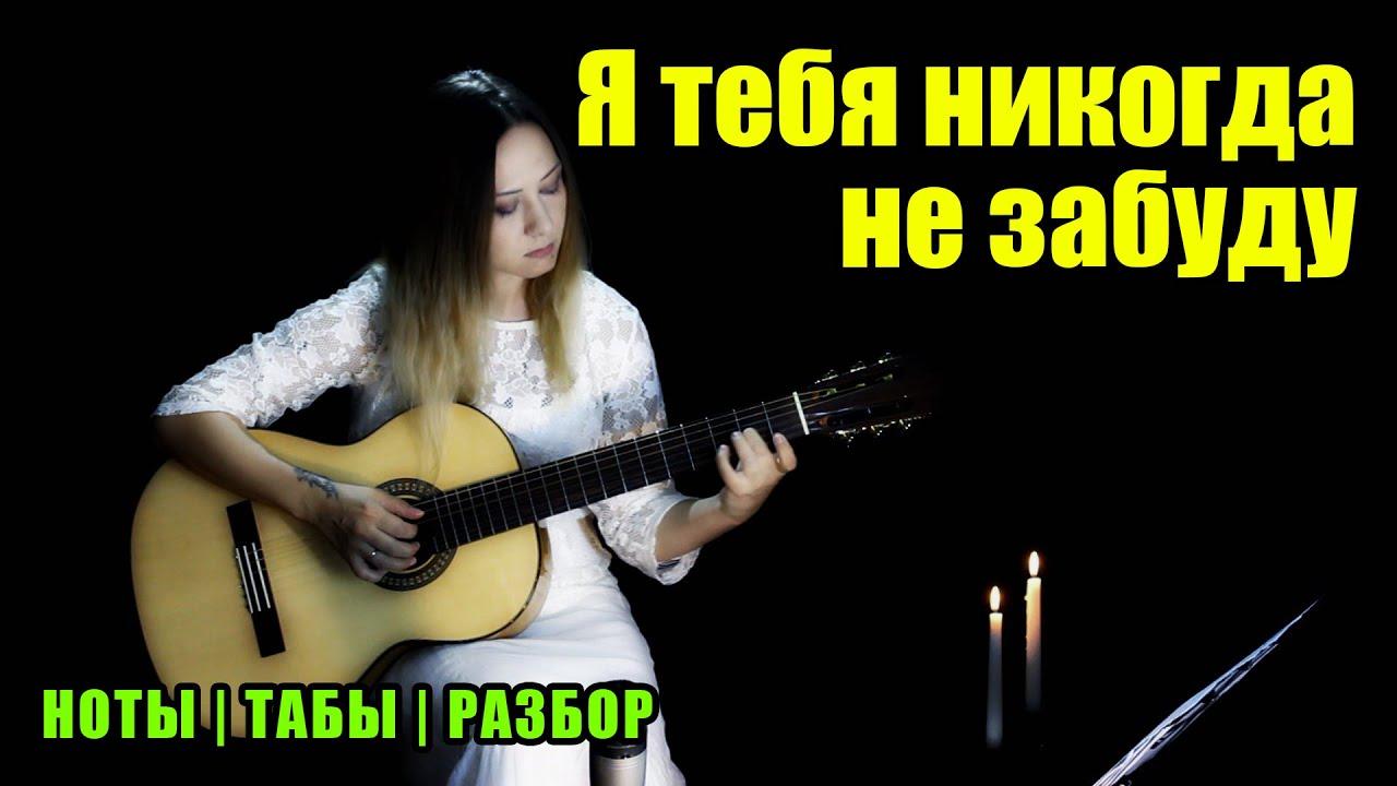 Я тебя никогда не забуду - Юнона и Авось | Fingerstyle | Ноты Табы Разбор