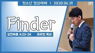 20200621_주안장로교회  청소년국 주일영상예배