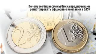 Зарегистрировать компанию в ОАЭ онлайн из Омска(, 2016-02-04T12:18:10.000Z)