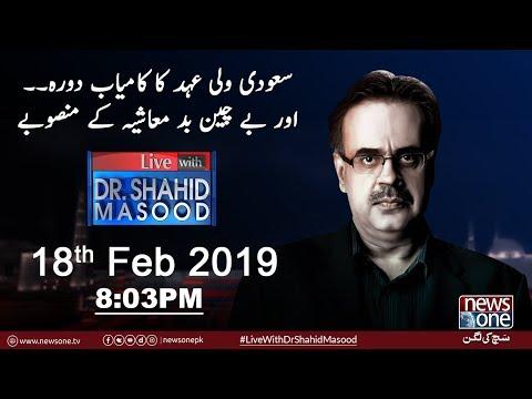 Live with Dr.Shahid Masood | 18-February-2019 | Saudi Crown Prince  | Mohammad Bin Salman