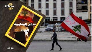 حقائق صادمة تجعل من حزب الله هو المسؤول الأول عن تفجير مرفأ بيروت
