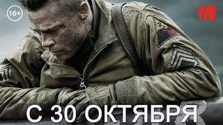 Дублированный трейлер фильма «Ярость»