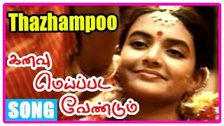 Kanavu Meippada Vendum Movie  Songs  Thazhampoo Song  Ramya Krishnan Reveals The Past
