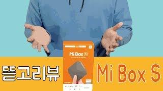 [뜯고리뷰]샤오미 미박스S(Mi box S) 안드로이드…