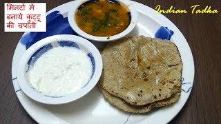 Kuttu Ki Roti Recipe | Navratri Vrat Special | How To Make Kuttu Ke aate ki Roti | Indian Tadka