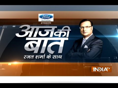 Aaj Ki Baat with Rajat Sharma   20th April, 2017 - India TV