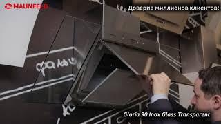 Обзор Вытяжка MAUNFELD GLORIA 90 НЕРЖАВЕЙКА/ПРОЗРАЧНОЕ стекло