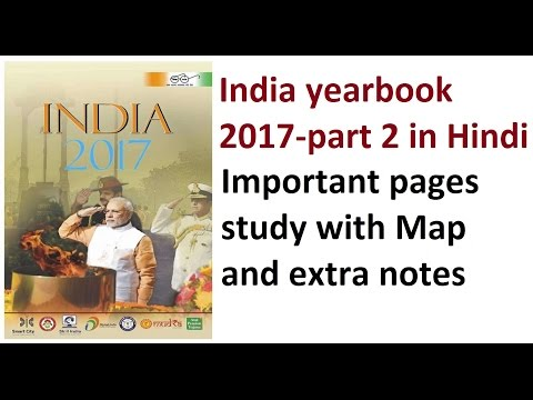 India yearbook 2017 part 2-important pages discussions in Hindi || India year book 2017 in Hindi