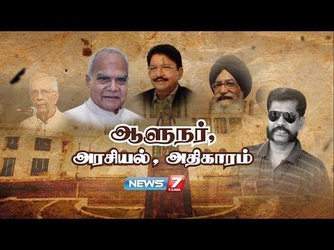 ஆளுநர், அரசியல், அதிகாரம்! | Banwarilal Purohit | Nakkeeran gopal