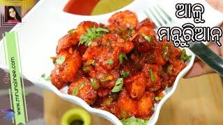 ଆଳ ମଞଚରଆନ ( Alu Manchurian )  Aloo Manchurian Recipe  Indo-Chinese Recipe Mrunalinee  Odia