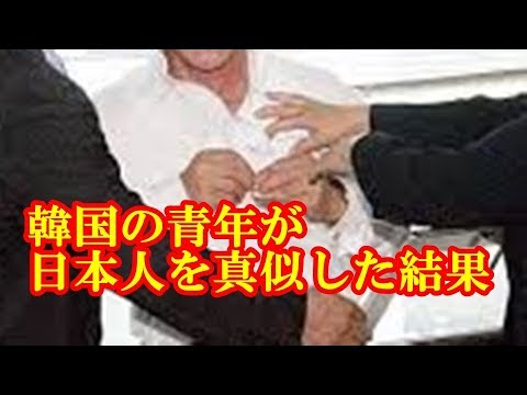 世界の人々の日本人との反応の違いに韓国人がキレるw世界各国の人達に速攻で嫌われ大爆笑w