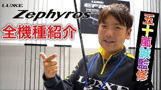 ジャパンフィッシングショー https://www.fishingshow.jp/ SUB!チャ...