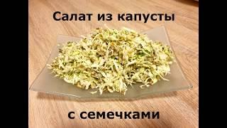 Салат из капусты с семечками Salat Aus Spitzkohl Mit Sonnenblumenkernen Pецерт в подарок