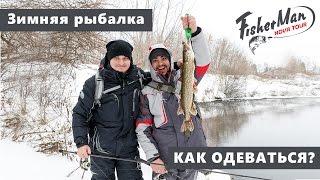 видео как выбрать одежду для рыбалки