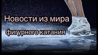 Новости фигурного катания Сотскова завершила карьеру Медведева начала тренировки в ЦСКА и т д