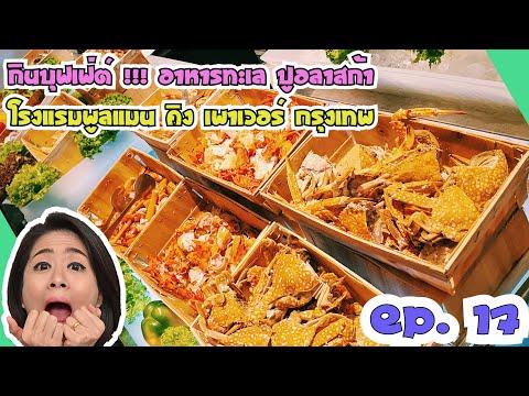 Ep.17 กินบุฟเฟ่ต์ไม่อั้น!!!  อาหารทะเล ปูอลาสก้า ปูหิมะ ที่โรงแรมพูลแมน คิง เพาเวอร์ รางน้ำ กรุงเทพ