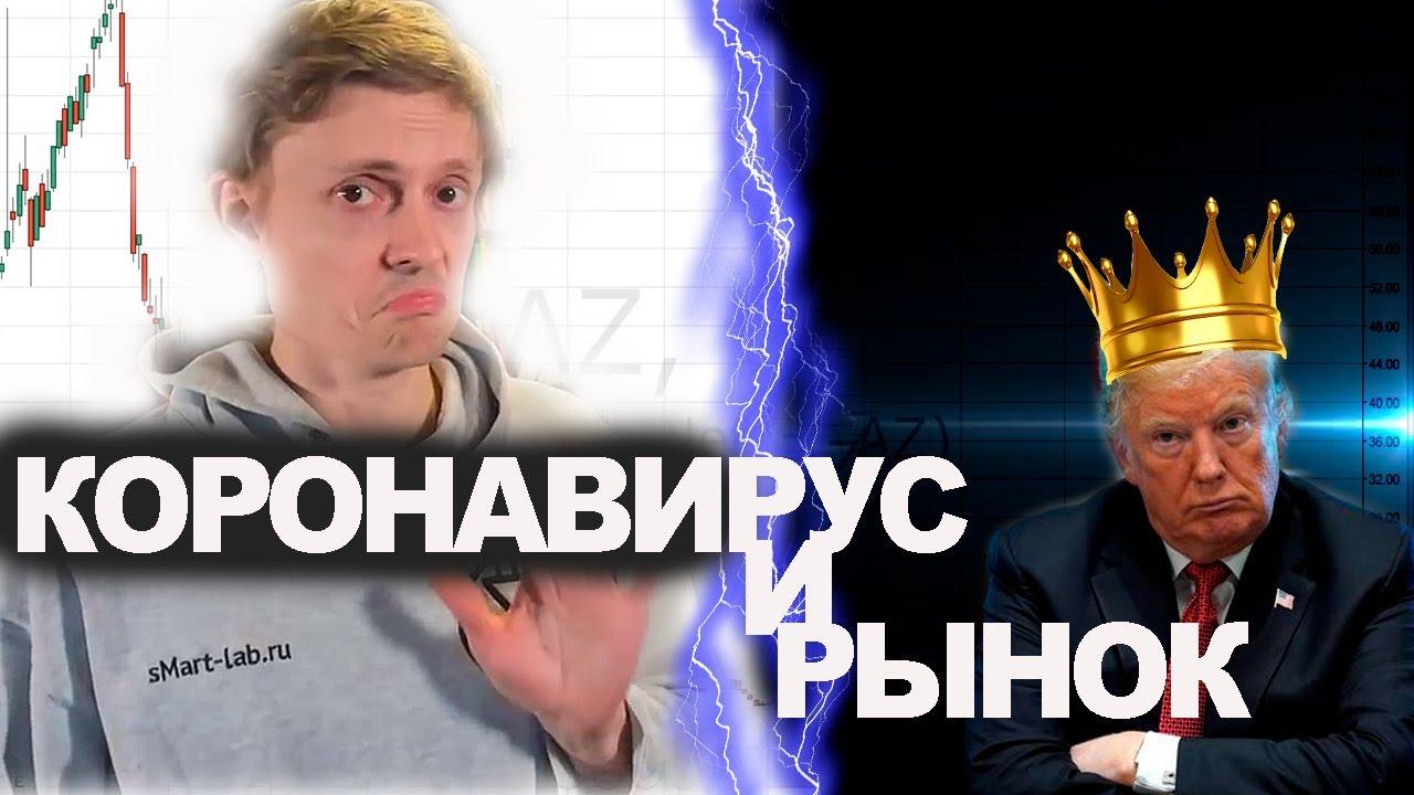 Тимофей Мартынов о кризисе и COVID-19. - YouTube