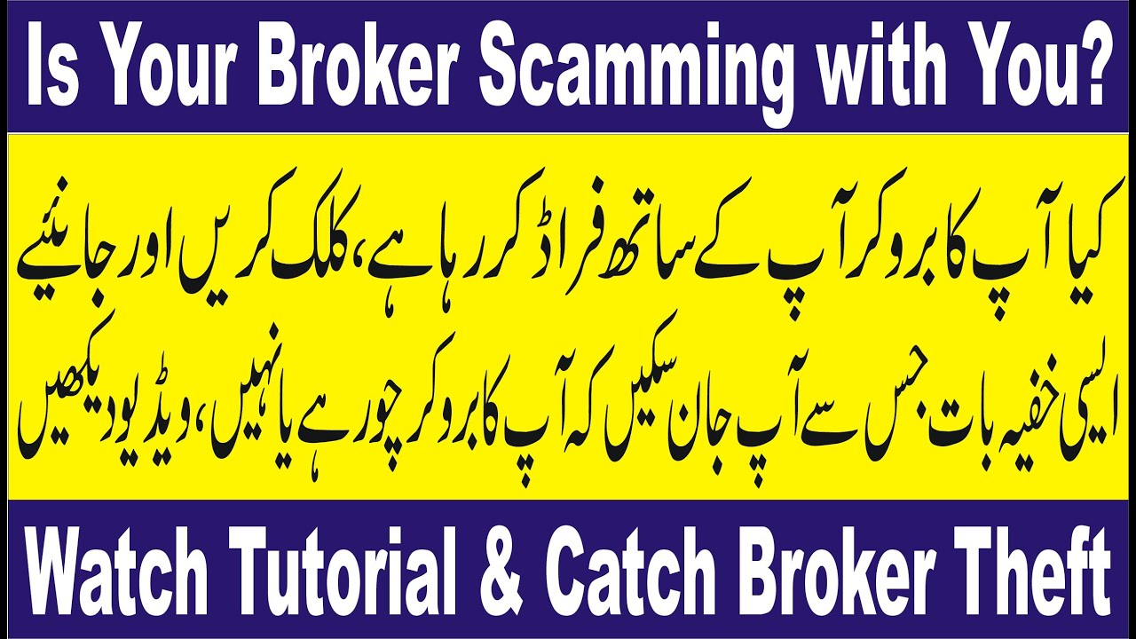 Is your broker cheating with you? Positive slippage Best Forex education tutorial in Hindi and Urdu