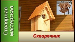 Скворечник / Wooden birdhouse DIY
