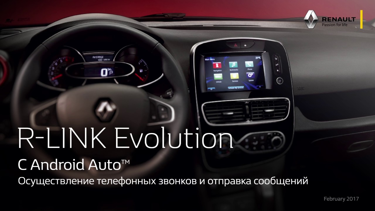 r link evolution android auto rus youtube. Black Bedroom Furniture Sets. Home Design Ideas