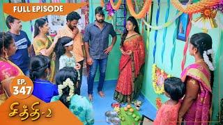Chithi 2 - Ep 347 | 24 July 2021 | Sun TV Serial | Tamil Serial
