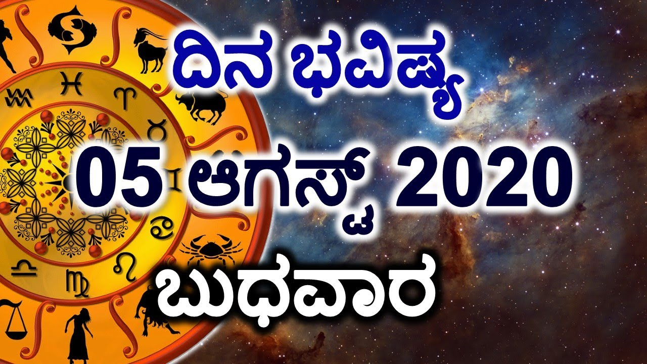 Dina Bhavishya | 05 August 2020 | Daily Horoscope | Rashi Bhavishya | Today Astrology in Kannada
