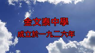 Publication Date: 2020-12-12 | Video Title: 金文泰中學