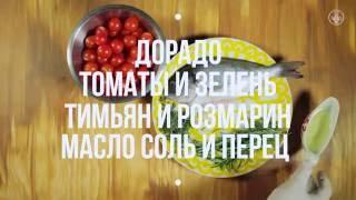Рецепт приготовления Дорадо в Чайхоне №1